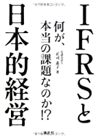 IFRSと日本的経営―何が、本当の課題なのか!?