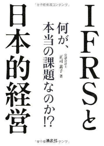 IFRSと日本的経営―何が、本当の課題なのか!?の詳細を見る