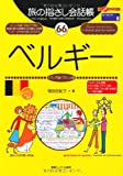 旅の指さし会話帳 (66) ベルギー  ここ以外のどこかへ! [単行本] / 福田 由紀子 (著); 情報センター出版局 (刊)