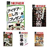 週刊東洋経済eビジネス新書 6冊セット テーマ:一流を目指すためのインプット&アウトプット