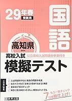 高校入試模擬テスト国語高知県平成29年春受験用