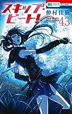 スキップ・ビート! コミック 1-43巻セット
