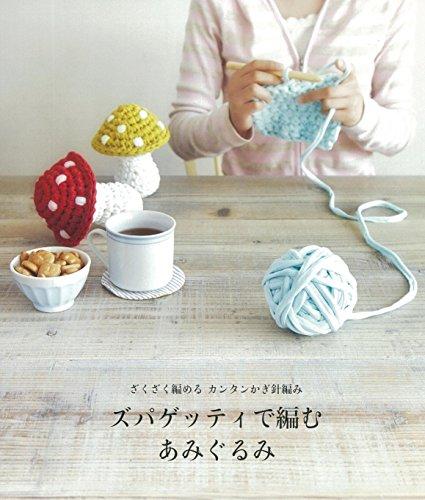 ざくざく編めるカンタンかぎ針編み ズパゲッティで編む あみぐるみ (アサヒオリジナル)