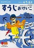 すうじおけいこ―4・5・6歳 (かず・けいさん (4))