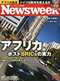 Newsweek (ニューズウィーク日本版) 2010年 3/17号 [雑誌]