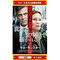 【一般券】『マネーモンスター』 映画前売券(ムビチケEメール送付タイプ)