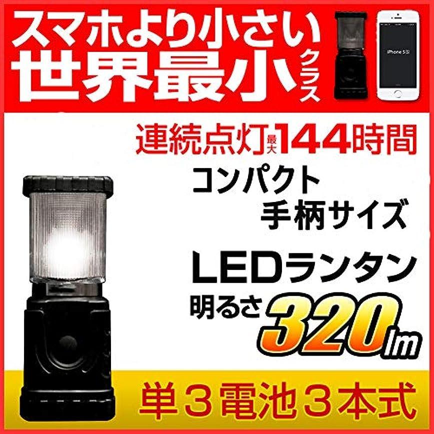 ウナギと組むスイングランタン イグナス リトルタイタン LEDランタン LED懐中電灯 防水 強力 防災 1灯搭載 明るさ310lm 点灯時間最大144時間 防水 強力 LEDランタン