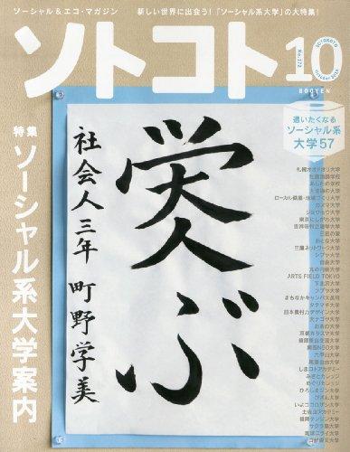 SOTOKOTO (ソトコト) 2013年 10月号 [雑誌]の詳細を見る