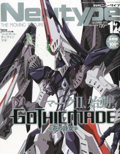 Newtype (ニュータイプ) 2012年 12月号 [雑誌]の詳細を見る