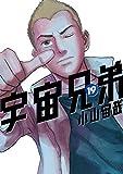 宇宙兄弟(19) (モーニングコミックス)