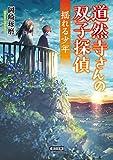 道然寺さんの双子探偵 揺れる少年