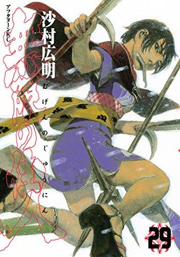 無限の住人(29) (アフタヌーンコミックス)