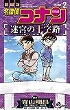 名探偵コナン 迷宮の十字路 (2) (少年サンデーコミックス)