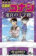 名探偵コナン 迷宮の十字路-クロスロード- 第02巻