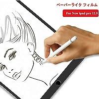 [befon] iPad Pro12.9 (2016-2017)用 ペーパーライク フィルム 紙のような描き心地 反射低減 アンチグレア アンチブルーライト保護フィルム