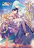 水神の契り (角川ルビー文庫)