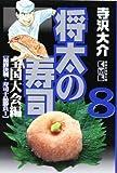 将太の寿司 全国大会編(8)<完> (講談社漫画文庫)