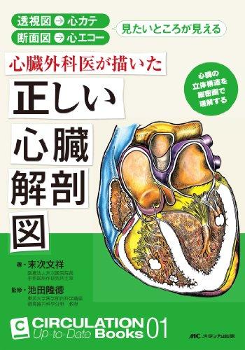 心臓外科医が描いた正しい心臓解剖図: 透視図→心カテ 断面図→心エコー 見たいところが見える (CIRCULATION Up-to-Date Books 1)の詳細を見る