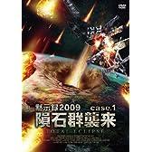 黙示録2009 隕石群襲来 [DVD]