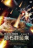 黙示録2009 隕石群襲来[DVD]