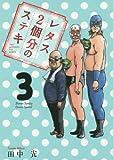 レタス2個分のステキ 3 (少年サンデーコミックススペシャル)