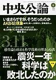 中央公論 2012年 04月号 [雑誌]