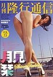 月刊隆行通信 Vol.33 月見栞 RTD-033 [DVD]