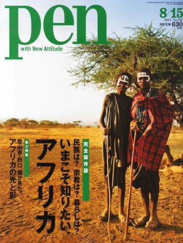 Pen (ペン) 2013年 8/15号 [いまこそ知りたい、アフリカ]の詳細を見る