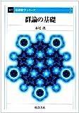 群論の基礎 (基礎数学シリーズ)