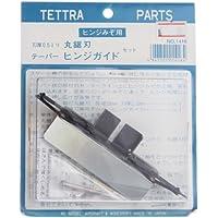 テトラ 丸鋸刃付テーパーヒンジガイドセット 0.5mm 01416