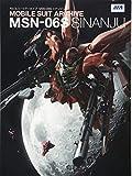 モビルスーツアーカイブ MSN-06S シナンジュ (モビルスーツアーカイブシリーズ)