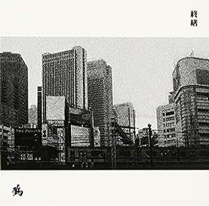 終繕 (初回限定盤)
