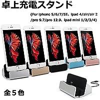 Eisyodo 卓上充電器 iPhone8/8plusiPhone7/7plus/6/6s/6Plus/6s plus/5s/5c/5/iPad air/air2/iPad mini1234/など対応 Gold