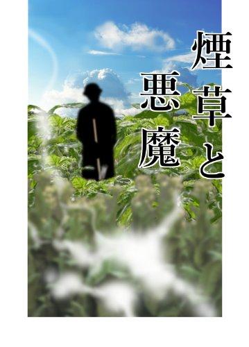 Amazon.co.jp: 煙草と悪魔 eBoo...