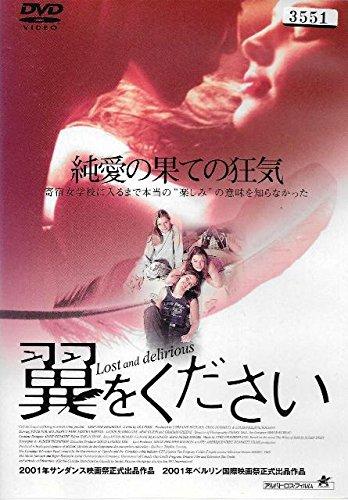 翼をください [DVD]