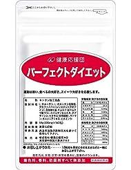 健康応援団 パーフェクトダイエット 30日分(180粒) レジスタントプロテイン配合