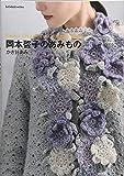 岡本啓子のあみもの かぎ針あみ (Let's knit series) 画像