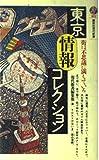 東京情報コレクション (講談社現代新書)