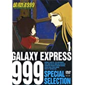 銀河鉄道999 1 SPECIAL SELECTION [DVD]