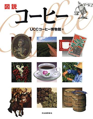 図説 コーヒー (ふくろうの本)
