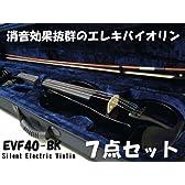 エレキバイオリン:EVF-40 ブラック 7点セット(サイレントバイオリン)