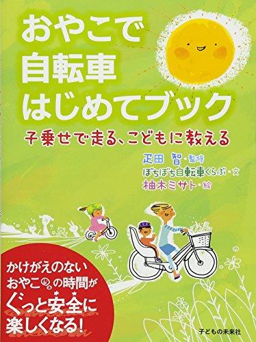 おやこで自転車 はじめてブックの詳細を見る