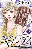 ギルティ ~鳴かぬ蛍が身を焦がす~ 分冊版(18) (BE・LOVEコミックス)