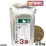 イースター バニーセレクション メンテナンス 3.5Kg ×3袋(1ケース)