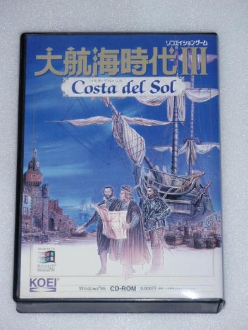 理想的には北へメールを書く大航海時代III Costa del Sol  (Windows95版)