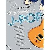 バンド・スコア 初心者の超人気J-POP