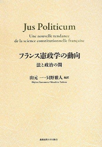フランス憲政学の動向―法と政治の間