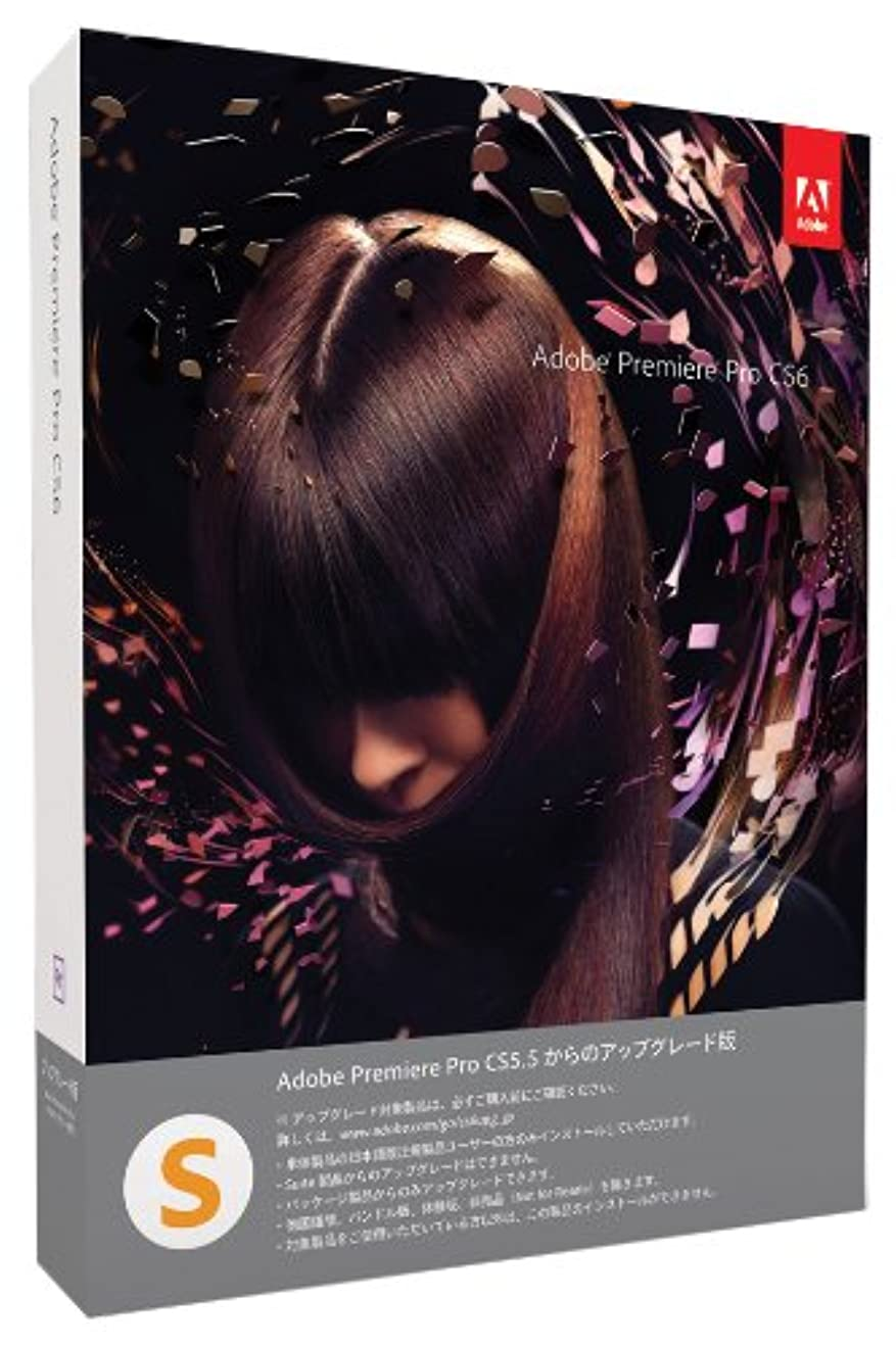 監督するダイバー慈善Adobe Premiere Pro CS6 Windows版 アップグレード版「S」(CS5.5からのアップグレード) (旧製品)