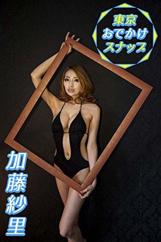 加藤紗里 東京おでかけスナップ【image.t・・・