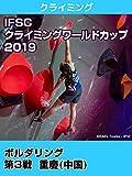 IFSC クライミングワールドカップ 2019 ボルダリング 第3戦 重慶(中国)